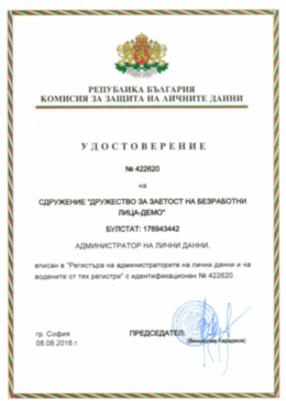8 Personal Data Management Certificate